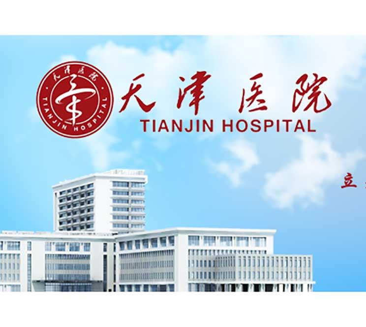 天津医院.jpg