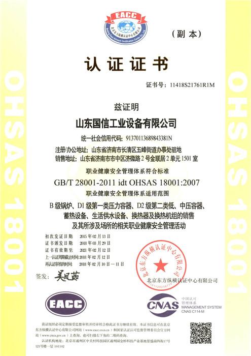 职业健康安全管理体系认证证书_副本.jpg