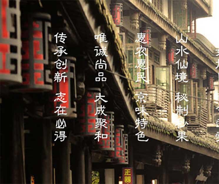 北京红螺食品