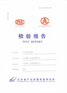 不锈钢无负压检验报告001