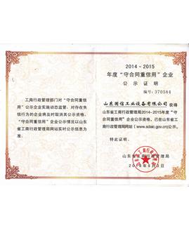 2105年守合同重信用企业证书