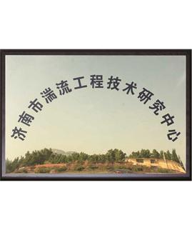 济南湍流工程技术研究中心
