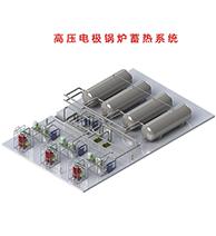 高压电极龙8国际客户端蓄热系统