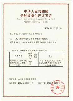 bob电竞app证制造许可证