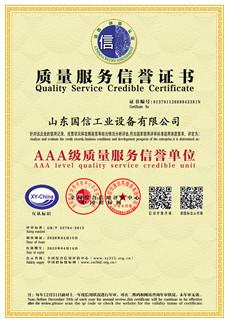 AAA质量服务信誉